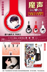 Love and Producers Cosplay Lizeyan Cartoon 3.5mm Plug with Microphone Anime Headphone