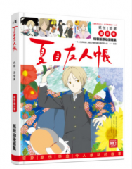 Natsume Yuujinchou Cartoon Picture Album Colorful Anime Picture Book